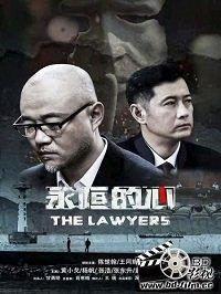 Адвокаты