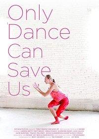 Нас спасёт только танец