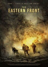 Восточный фронт: Точка невозврата