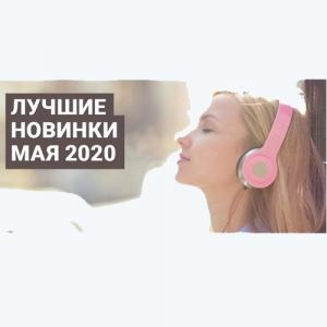 VA - Зайцев.нет Лучшие новинки Мая 2020