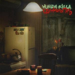 Murda Killa - Один Ноль Пять