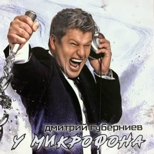 Дмитрий Губерниев - У микрофона