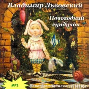 Владимир Львовский - Новогодний сундучок