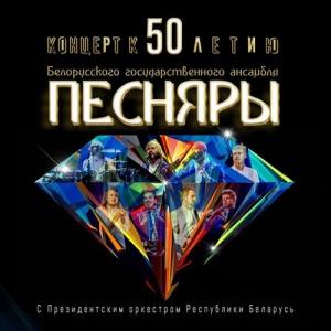 Песняры - Концерт к 50-летию Белорусского государственного ансамбля Песняры с Президентским оркестром Республики Беларусь