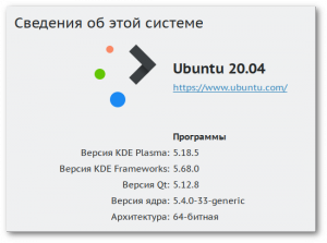 Ubuntu KDE Plasma 20.04 LTS (июнь 2020) [64-bit] 1xDVD