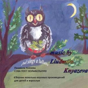 Людмила Князева - Сова поёт колыбельную