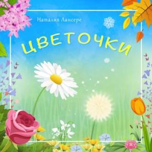 Наталия Лансере - Цветочки