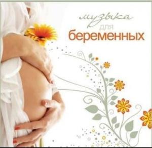 VA - Музыка для беременных