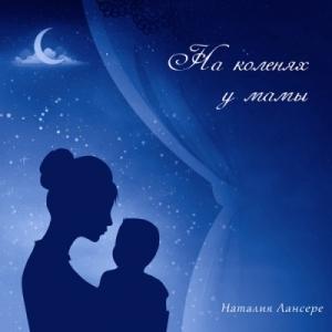 Наталия Лансере - На коленях у мамы