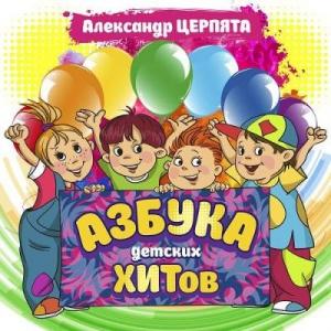 Александр Церпята - Азбука детских хитов