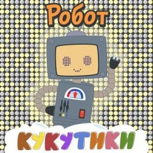 Кукутики - Робот