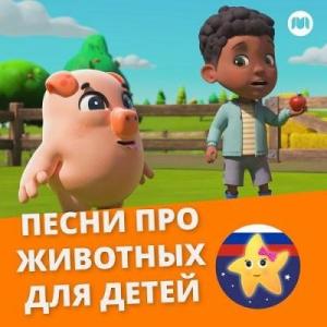 Литл Бэйби Бам - Песни про животных для детей