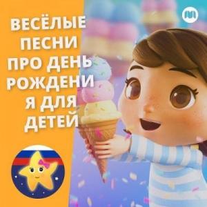 Литл Бэйби Бам - Весёлые песни про день рождения для детей