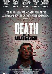 Смерть влогера