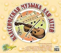 VA - Классическая музыка для детей