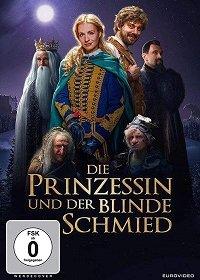 Принцесса и слепой кузнец