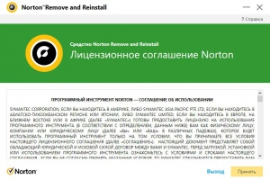 Norton Remove and Reinstall Tool 4.5.0.157 [Ru]