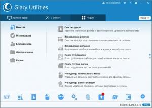 Glary Utilities Pro 5.165.0.191 + Portable (акция Comss) [Multi/Ru]