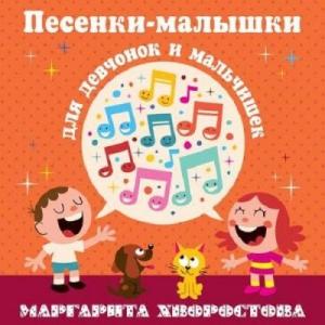 Маргарита Хворостова - Песенки-малышки для девчонок и мальчишек