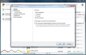 Soft Organizer Pro 9.02 RePack (& Portable) by elchupacabra [Multi/Ru]