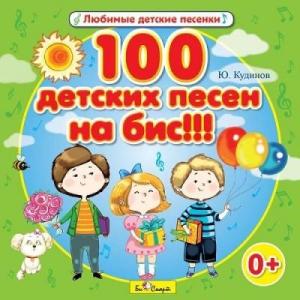 Юрий Кудинов - 100 детских песен на бис!!!