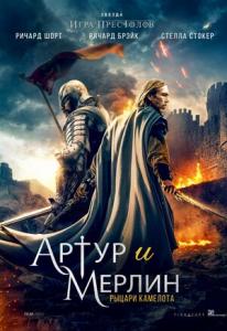 Артур и Мерлин: Рыцари Камелота