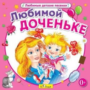 Юрий Кудинов (клоун Плюх) - Любимой доченьке