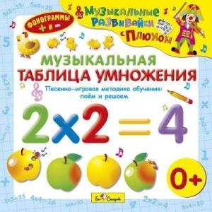 Юрий Кудинов (клоун Плюх) - Музыкальная таблица умножения. Музыкальные развивайки с Плюхом