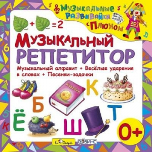 Юрий Кудинов (клоун Плюх) - Музыкальный репетитор. Музыкальные развивайки с Плюхом
