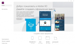 Adobe XD 33.1.12.4 RePack by KpoJIuK [Multi/Ru]