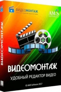 ВидеоМОНТАЖ 9.35 RePack (& Portable) by elchupacabra [Ru]