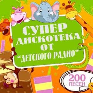 VA -Супер дискотека от Детского радио 200 песен