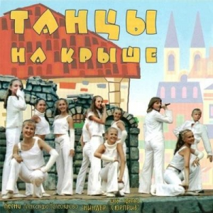 "Шоу-группа ""Киндер Сюрприз"" - Танцы на крыше"