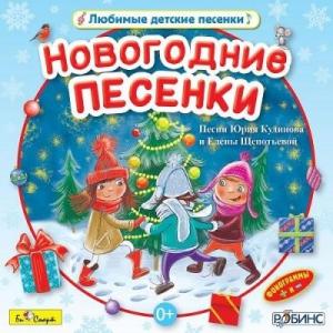 Юрий Кудинов и Елена Щепотьева - Новогодние песенки