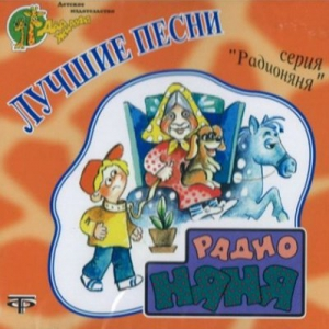 """VA - Лучшие песни из передачи """"Радионяня"""""""