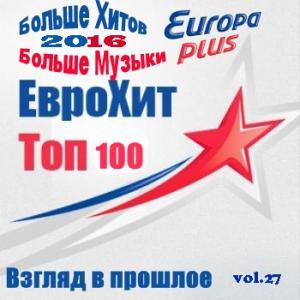VA - Europa Plus Euro Hit Top-100 Взгляд в прошлое vol.27