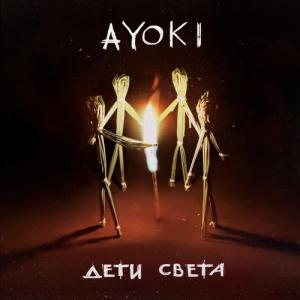 AYOKI - Дети Света