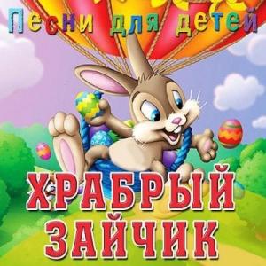 VA - Храбрый Зайчик. Песни для детей