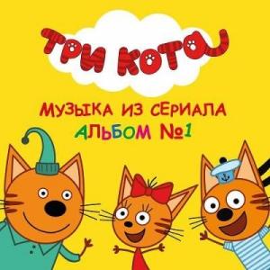 Три кота - Музыка из сериала. Альбом №1