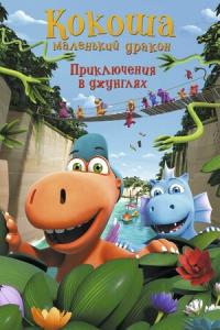 Кокоша — маленький дракон: Приключения в джунглях