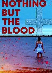 Ничего кроме крови / Лишь только кровь