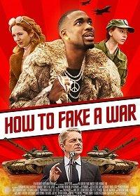 Как сымитировать войну / Как продать войну