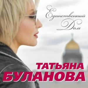 Татьяна Буланова - Единственный дом