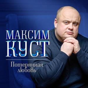 Максим Куст - Потерянная любовь