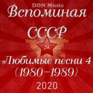 Сборник - Вспоминая СССР. Любимые песни 4
