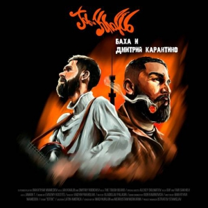 Jah Khalib - Баха и Дмитрий Карантино