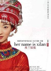 Её зовут Си Лань