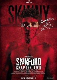 Скинфорд: глава вторая