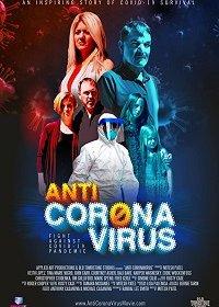 Анти-коронавирус