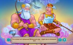 Hermes 3: Sibyls' Prophecy